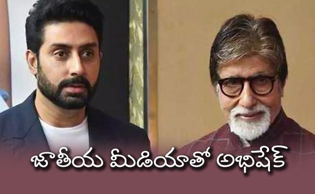 Abhishek Bachchan Response To Amitabh Hospitalisation Rumours - Sakshi