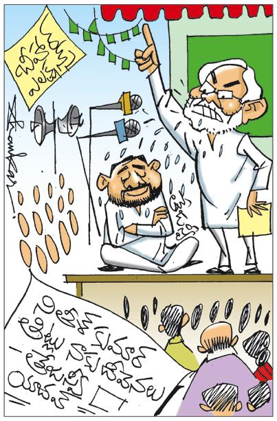 Sakshi Cartoon 28-10-2020