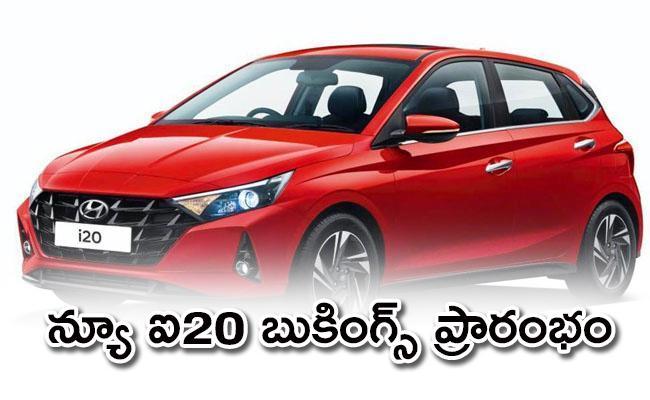 New Hyundai i20 coming on November 5, 202 prebookings - Sakshi