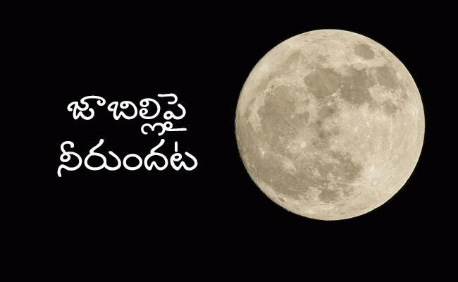 NASA Sofia Founds Water On Moon New Region Sunlit Surface - Sakshi