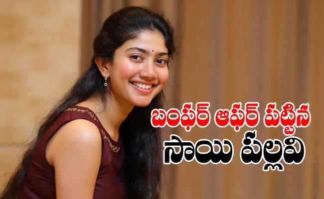 Sai Pallavi To Be Act With Pawan Kalyan In Telugu Remake Of Malayalam Film - Sakshi