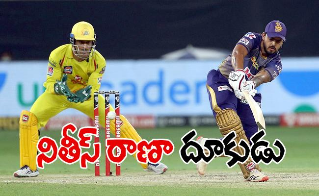 IPL 2020 : KKR Set 173 Runs Target For CSK - Sakshi