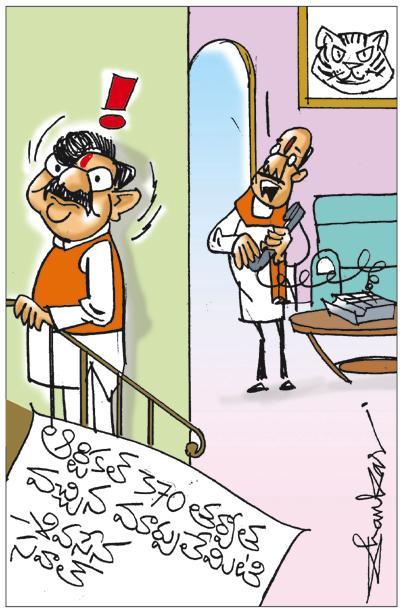 Sakshi Cartoon 29-10-2020