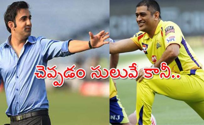 IPL 2020: Gautam Gambhir Comments on MS Dhoni Captaincy - Sakshi