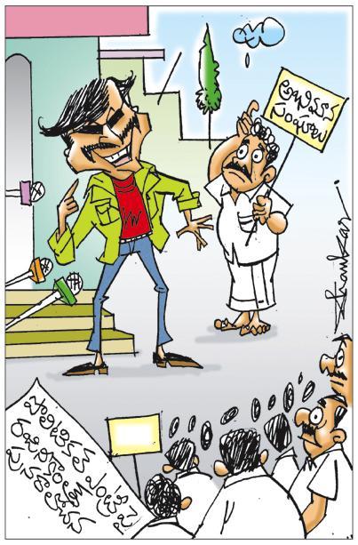 Sakshi Cartoon 31-10-2020