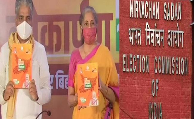 BJP vaccine promise not a violation of poll code says EC - Sakshi