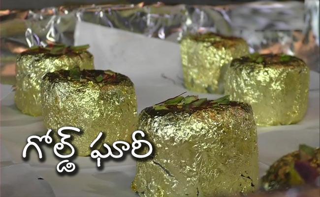 Gold Ghari Sweet Made With Gold Price 9000 In Surat - Sakshi