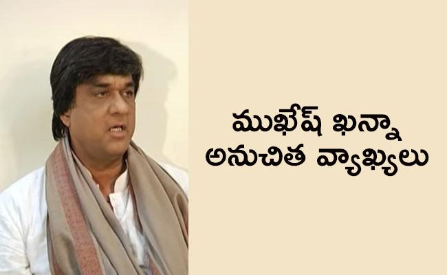 Mukesh Khanna Says Women Are Responsible For MeToo Movement - Sakshi