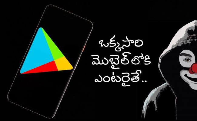Google removed 17 apps from Play Store - Sakshi