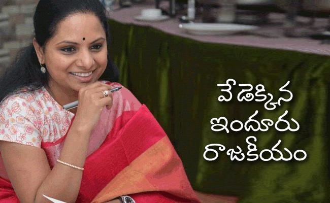Kalvakuntla Kavitha May Join In Cabinet - Sakshi