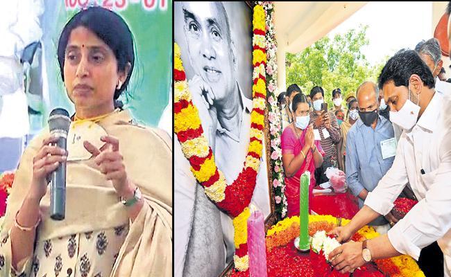 YS Bharathi Emotional Speech About Her Father Dr EC Gangi Reddy - Sakshi