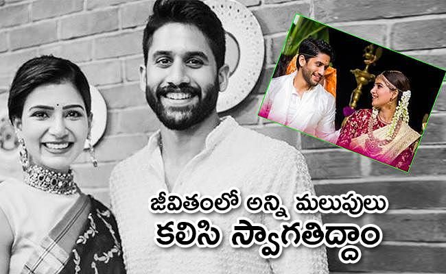 Samantha Wishes Husband Naga Chaitanya On Wedding Anniversary - Sakshi