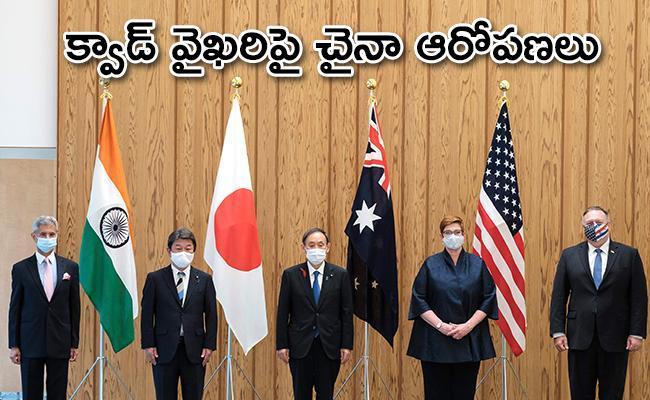 Quad Meet India USA Australia Japan Amid China Aggression Indo Pacific - Sakshi