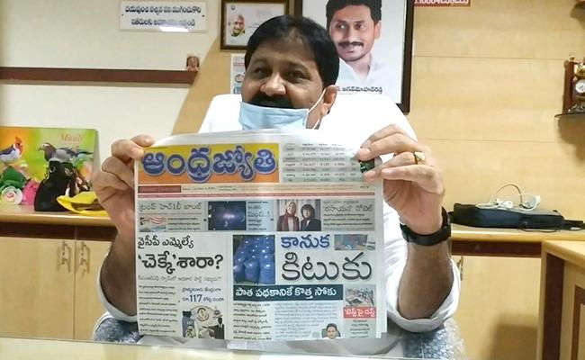 MLA Rachamallu Siva Prasad Reddy Fires On Andhra Jyothi Radhakrishana - Sakshi