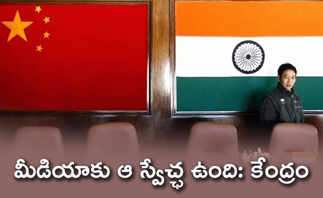 Center Says Free Media In India Over China Letter On Taiwan Coverage - Sakshi
