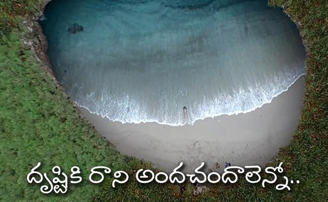 tunning footage of hidden Beach In Mexican island - Sakshi