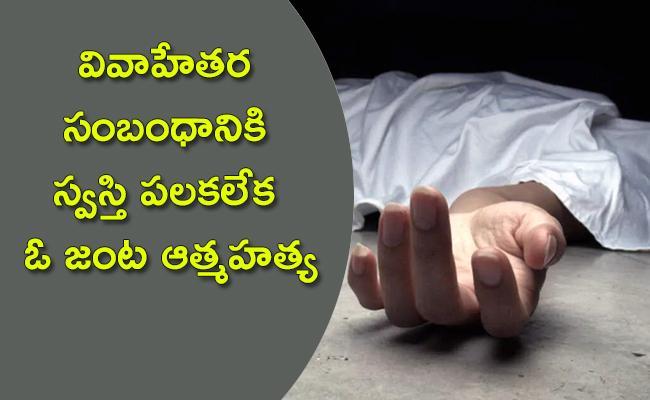 Man Suicide With Extramarital Relation At Chennai - Sakshi