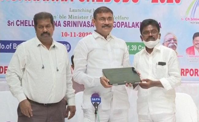 Chelluboina Venugopal Inaugurated Jagananna Chedodu Scheme In Vijayawada - Sakshi