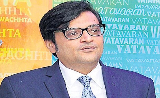 Arnab Goswami is interim bail plea rejected - Sakshi