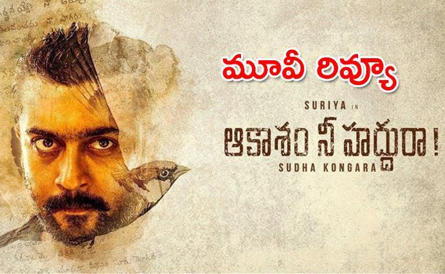 Suriya Aakasam Nee Haddura Movie Review - Sakshi