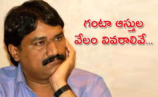 Ganta Srinivasa Raos Assets Will Be Auctioned Off - Sakshi