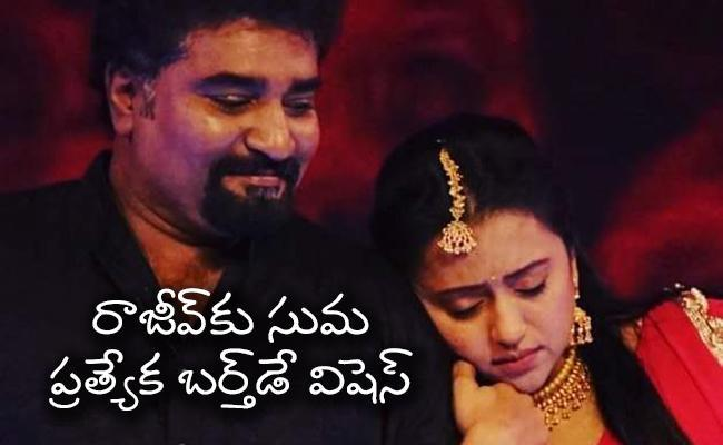 Suma Wishes Her Husband Rajeev Kanakala On His Birthday - Sakshi