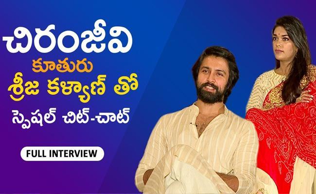 Chiranjeevi Daughter Sreeja Special Interview With Sakshi