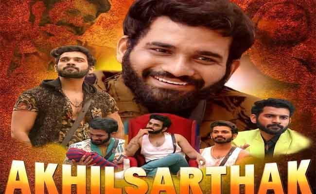 Bigg Boss Telugu 4: Gangavva Birthday Wishes To Akhil Sarthak - Sakshi