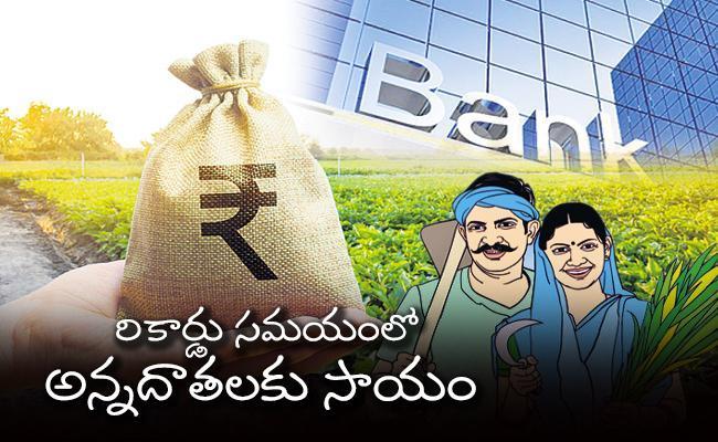 CM YS Jagan Releasing YSR Sunna Vaddi Scheme Funds For Farmers - Sakshi