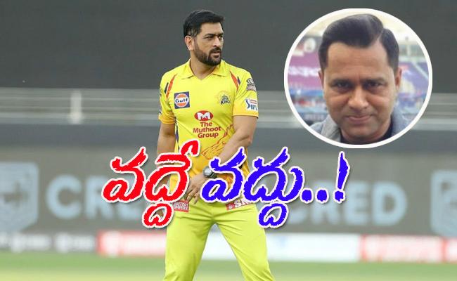Aakash Chopra Comments On MS Dhoni Over His Play In IPL 2020 - Sakshi