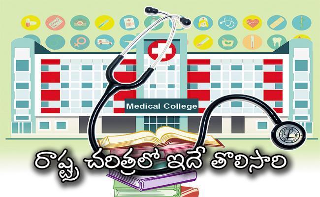 AP Govt Is Planning To Build 16 Medical Colleges In AP - Sakshi