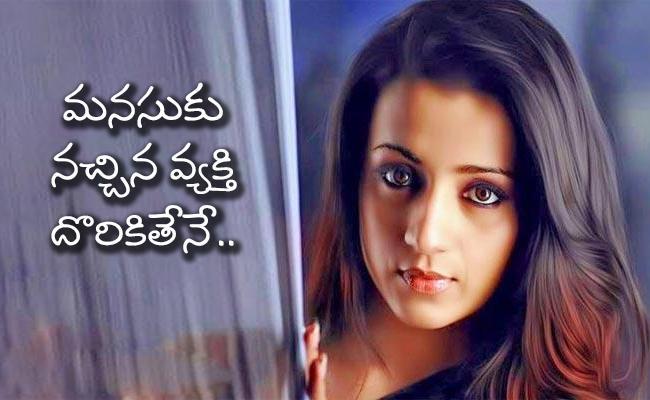 Trisha Opened About Her Marriage Plan - Sakshi