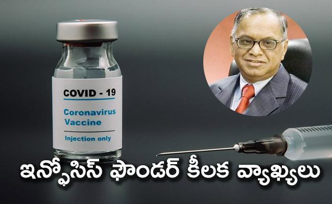 Infosys Narayana Murthy says COVID-19 vaccine should be free  - Sakshi