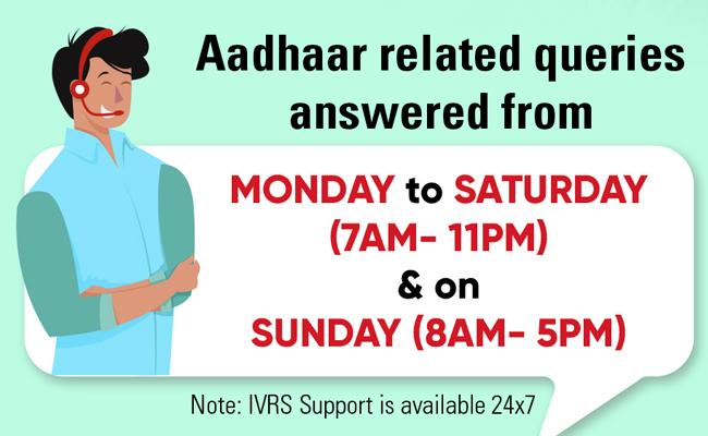 New Helpline Number For Aadhaar Related Queries - Sakshi