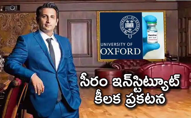 Coronavirus Oxford vaccine will cost 1000 says Adar Poonawalla - Sakshi