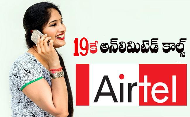 Airtel Enjoy Truly Unlimited Recharge Plan Gives Unlimited Calling - Sakshi