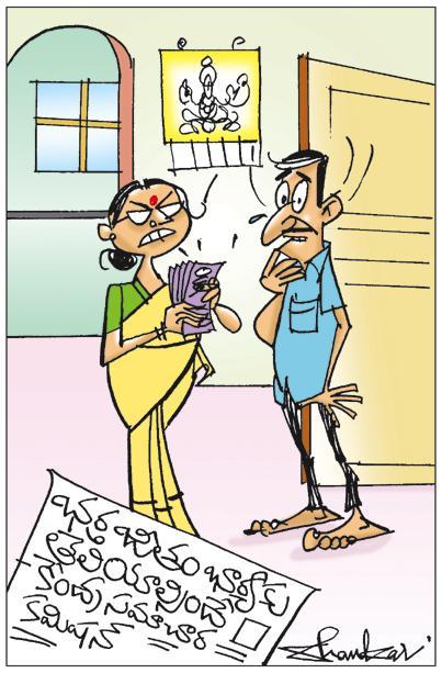 Sakshi Cartoon 21-11-2020