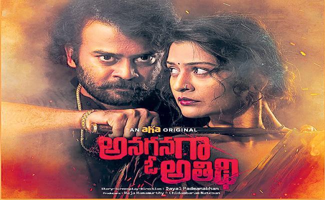Anaganaga O Athidhi Telugu Movie Review - Sakshi