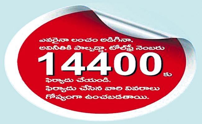 Huge Response To Dial 14400 In AP - Sakshi