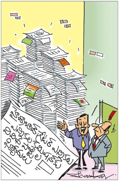 Sakshi Cartoon 23-11-2020