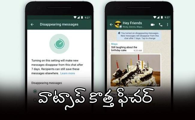 WhatsApp auto delete feature available in India - Sakshi