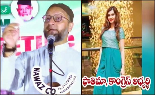 GHMC Elections 2020: Fathima Is Not Muslim Asaduddin Owaisi Says - Sakshi