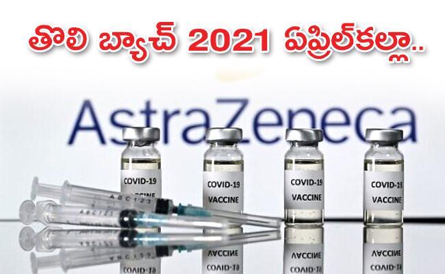Astrazeneca vaccine first distribute in India: Serum poonawalla - Sakshi