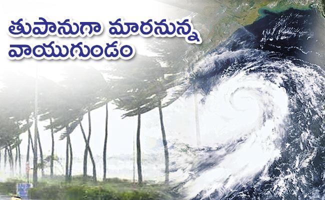 Cyclone Nivar May Hit Andhra Pradesh On November 25th - Sakshi