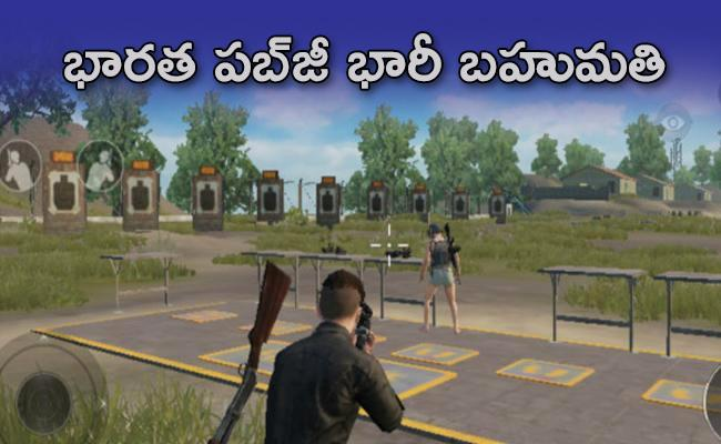 PUBMobile India to Be Launched Today With Whopping Rs 6 Crore Prize Pool - Sakshi
