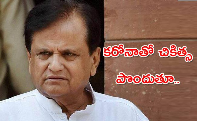Senior Congress Leader Ahmed Patel Passed Away At 71 - Sakshi