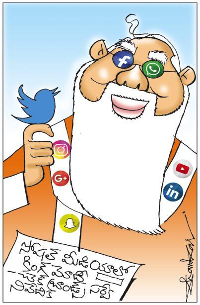 Sakshi Cartoon 25-11-2020