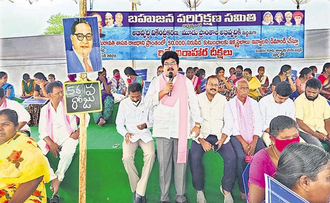 Support Strikes Of Three Capitals On 56th Day In AP - Sakshi