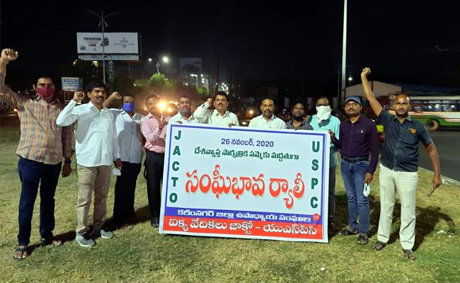 Union Federations Called For A Strike Aganist Central Govt policies - Sakshi