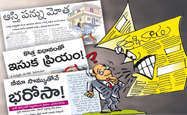 Eenadu Paper False Articles On AP Govt About Sand And Crop insurance - Sakshi